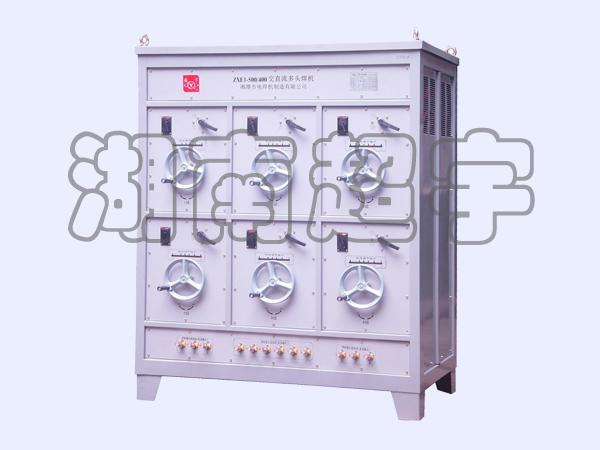 ZXE1系列交直流多头焊机(机组)
