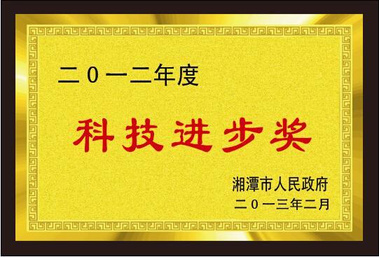 2012年度科技进步奖