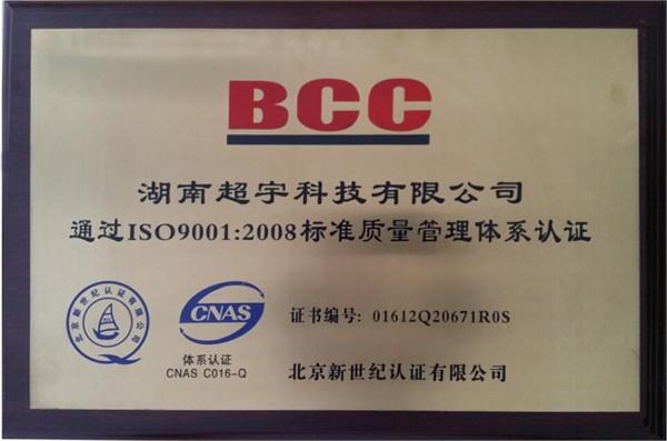 超宇科技质量体系认证