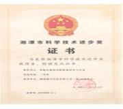 湘潭市科学技术进步奖